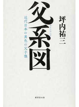父系図 近代日本の異色の父子像