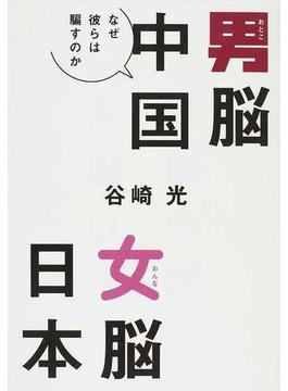 男脳中国女脳日本 なぜ彼らは騙すのか