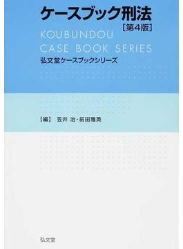 ケースブック刑法 第4版