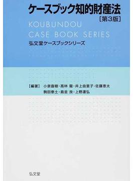 ケースブック知的財産法 第3版