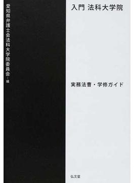 入門法科大学院 実務法曹・学修ガイド