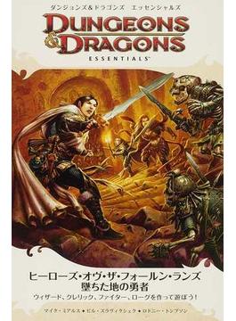 ヒーローズ・オヴ・ザ・フォールン・ランズ堕ちた地の勇者 ウィザード、クレリック、ファイター、ローグを作って遊ぼう!