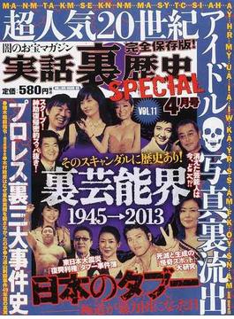 実話裏歴史SPECIAL VOL.11