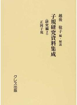 子規研究資料集成 復刻 研究編2 正岡子規