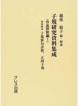 子規研究資料集成 復刻 作品評釈編1 子規俳句評釈