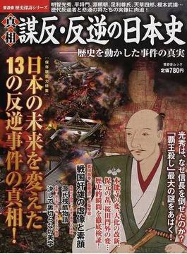 真相謀反・反逆の日本史 歴史を動かした事件の真実