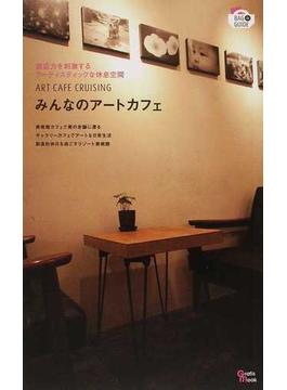 みんなのアートカフェ 創造力を刺激するアーティスティックな休息空間