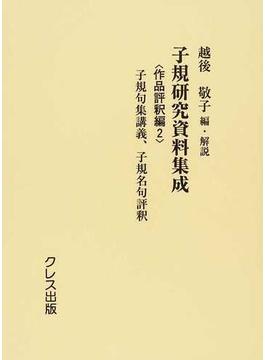 子規研究資料集成 復刻 作品評釈編2 子規句集講義