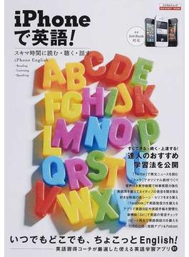 iPhoneで英語! スキマ時間に読む・聴く・話す