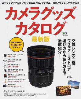 カメラグッズカタログ 最新版 写真の表現をもっと広げたいアナタへ(エイムック)