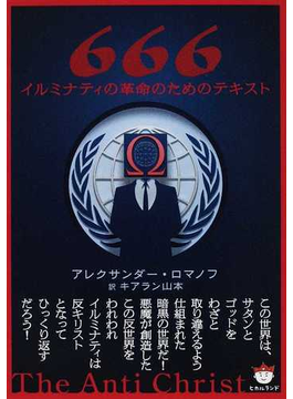 666 イルミナティの革命のためのテキスト