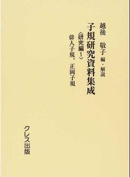 子規研究資料集成 復刻 研究編1 俳人子規