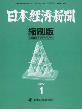 日本経済新聞縮刷版 2012−1