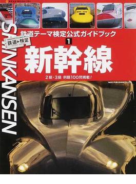 鉄道テーマ検定公式ガイドブック 1 新幹線