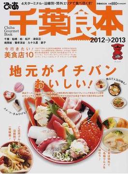 ぴあ千葉食本 2012→2013 4大ターミナル・沿線別・郊外エリアで食べ尽くす!(ぴあMOOK)