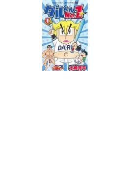 ダルくんNo.1 1 (コロコロコミックス)(コロコロコミックス)