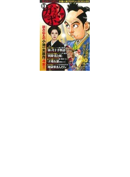 ガッツポン Vol.3 ガッツ・ニッポン! (KING SERIES)