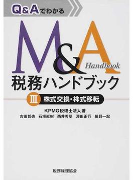 Q&AでわかるM&A税務ハンドブック 3 株式交換・株式移転