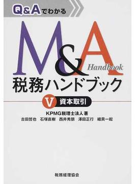 Q&AでわかるM&A税務ハンドブック 5 資本取引