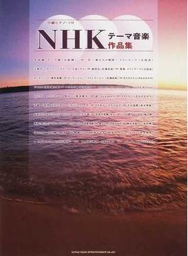 NHKテーマ音楽作品集