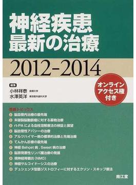 神経疾患最新の治療 2012−2014