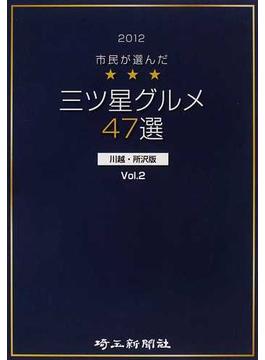 市民が選んだ三ツ星グルメ47選 川越・所沢版 Vol.2(2012)