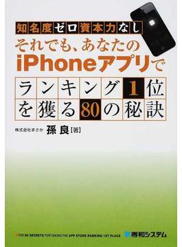 知名度ゼロ資本力なしそれでも、あなたのiPhoneアプリでランキング1位を獲る80の秘訣
