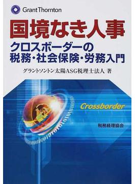 国境なき人事 クロスボーダーの税務・社会保険・労務入門