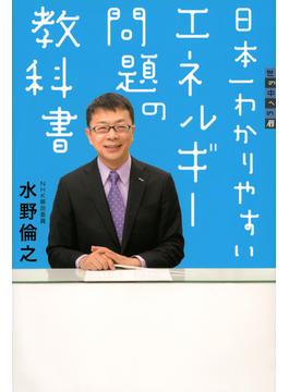 日本一わかりやすいエネルギー問題の教科書(世の中への扉)