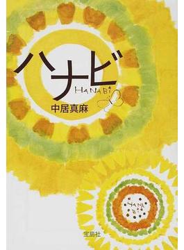ハナビ(宝島社文庫)