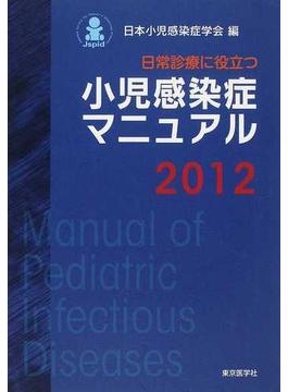 日常診療に役立つ小児感染症マニュアル 2012