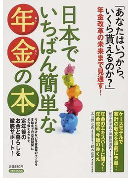 日本でいちばん簡単な年金の本 あなたはいつから、いくら貰えるのか?