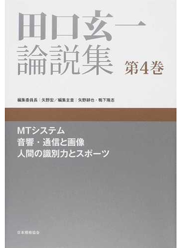 田口玄一論説集 第4巻 MTシステム,音響・通信と画像,人間の識別力とスポーツ