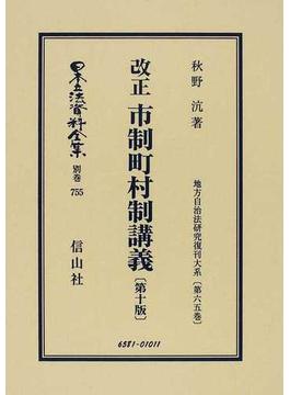 日本立法資料全集 別巻755 改正市制町村制講義