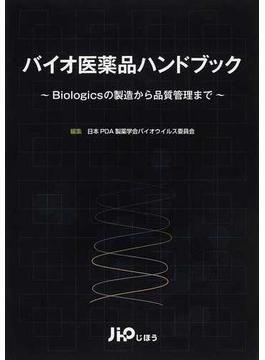 バイオ医薬品ハンドブック Biologicsの製造から品質管理まで