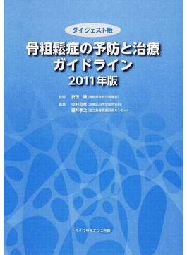 骨粗鬆症の予防と治療ガイドライン ダイジェスト版 2011年版