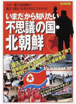 いまだから知りたい不思議の国・北朝鮮 この一冊で北朝鮮の過去・現在・未来がまるごとわかる!