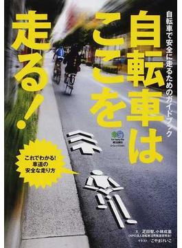自転車はここを走る! 自転車で安全に走るためのガイドブック(エイムック)