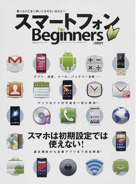 スマートフォンfor Beginners 買ったけど全く使いこなせないあなたへ(100%ムックシリーズ)