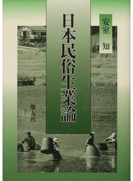 日本民俗生業論