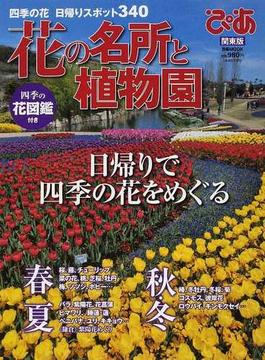 ぴあ花の名所と植物園 関東版(ぴあMOOK)