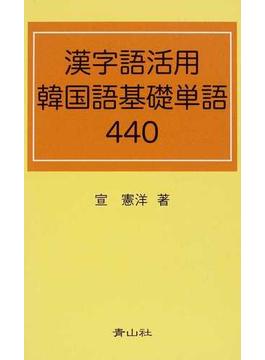 漢字語活用韓国語基礎単語440