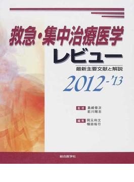 救急・集中治療医学レビュー 最新主要文献と解説 2012−'13