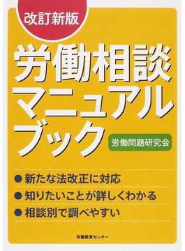 労働相談マニュアルブック 改訂新版