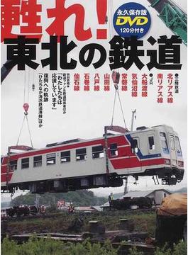 甦れ!東北の鉄道 復興への軌跡 「三陸鉄道北リアス線」「ひたちなか海浜鉄道湊線」ほか