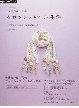 クロッシェレース生活 かぎ針とレースのある素敵な暮らし crochet lace vol.5