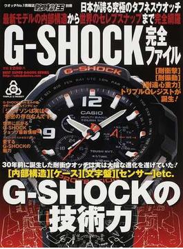 G−SHOCK完全ファイル