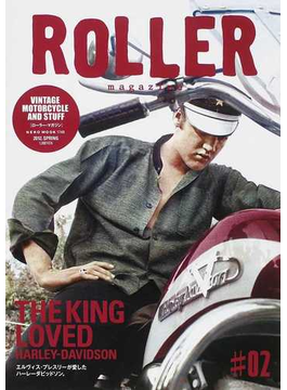 ROLLER magazine VINTAGE MOTORCYCLE AND STUFF #02(2012.SPRING) THE KING LOVED HARLEY−DAVIDSON〈エルヴィス・プレスリー〉