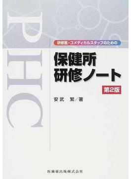 保健所研修ノート 研修医・コメディカルスタッフのための 第2版