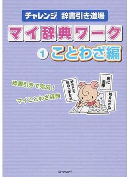 マイ辞典ワーク チャレンジ辞書引き道場 1 ことわざ編